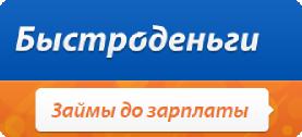 Взять Заем Турбозайм в Быстроденьги
