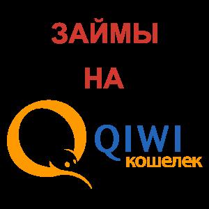 Список компаний займ онлайн на qiwi