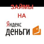 На Яндекс.Деньги