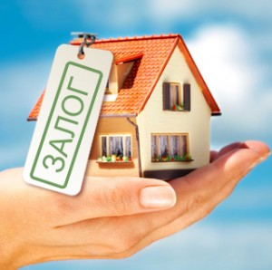Срочный кредит под залог дома одобрить заявку на кредит онлайн